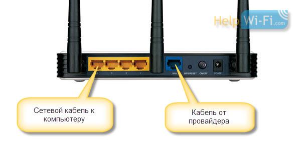 Схема подключенияTL-WR940N/TL-WR941ND