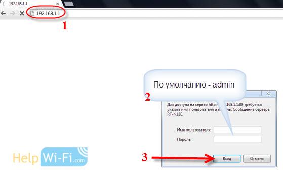Вход в настройки роутераAsus для смены пароля