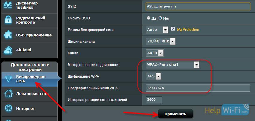 Смена пароля в новой панели управления маршрутизатора