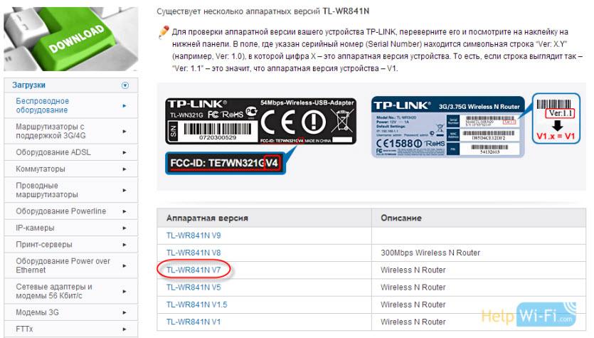 Выбираем версию роутераTp-Link для загрузки прошивки
