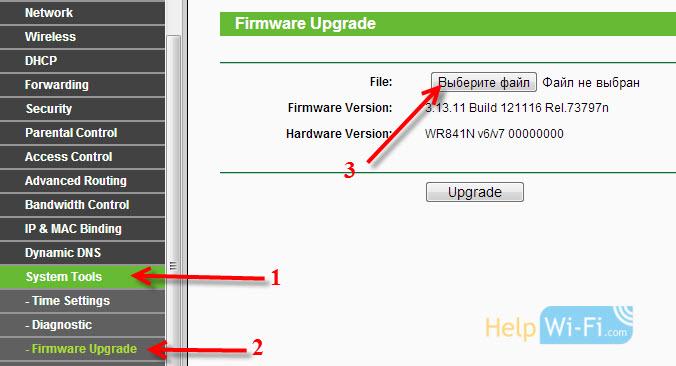 Обновление прошивки роутера через браузер