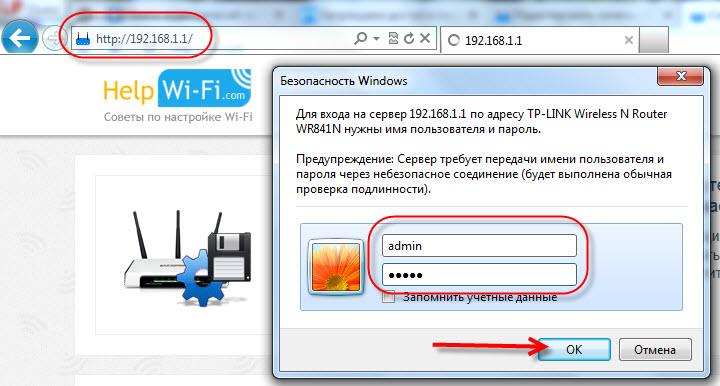 Меняем стандартные логин/пароль для входа в настройки маршрутизатора