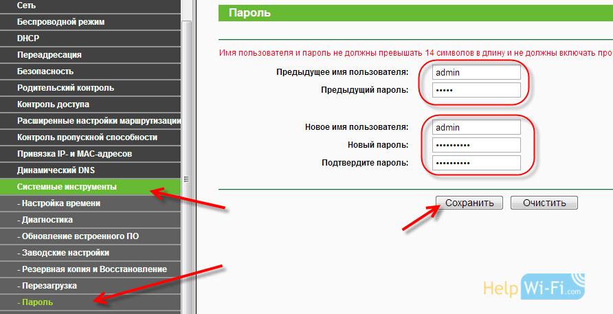 Смена пароля на русской прошивке