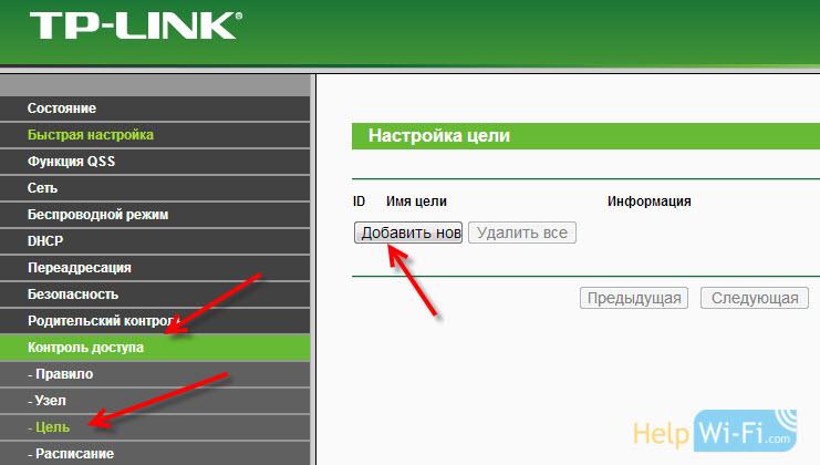 Блокируем сайты на роутере Tp-Link с русской прошивкой