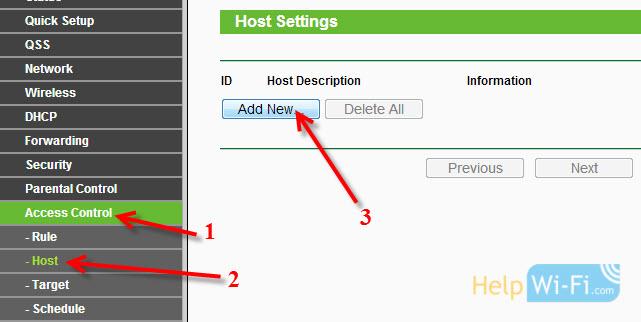 Добавляем устройство для блокировки сайтов через маршрутизатор Tp-Link
