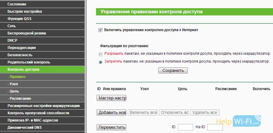 Настройка блокировки в русской версии прошивки