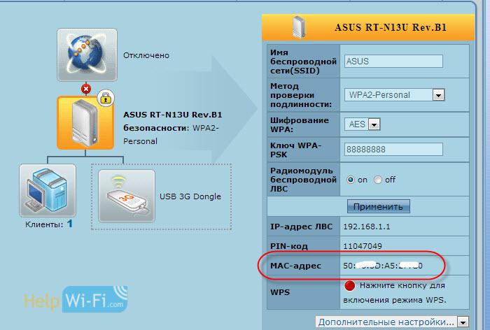 Физический адрес маршрутизатора Asus в панели управления