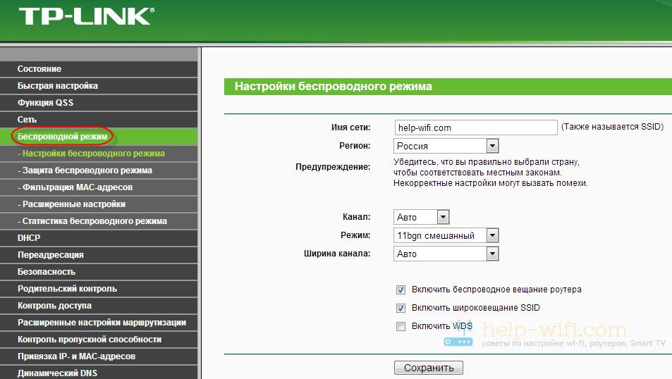 Управление Wi-Fi сетью в настройках на русском языке