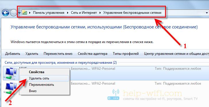 Удаляем сеть вWindows 7