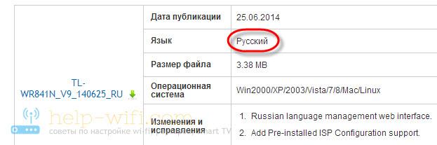 НастройкиTp-Link на русском языке