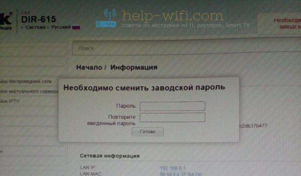 Смена пароля на роутере после прошивки