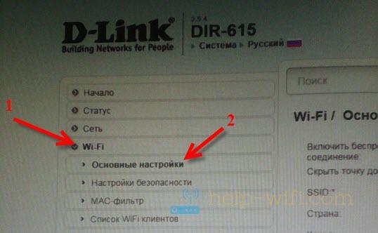 Настройка Wi-Fi наDIR-615