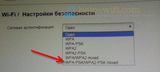 Выбираем тип безопасности наD-Link