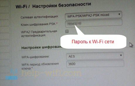 Пароль на Wi-Fi наDIR-615