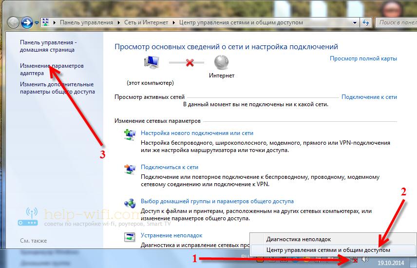 Настройки беспроводной сети в панели управления Windows