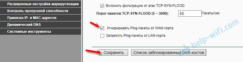 Игнорировать Ping-пакеты от WAN-порта для снижения нагрузки на роутер