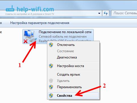 Свойства локальной сети Windows 7