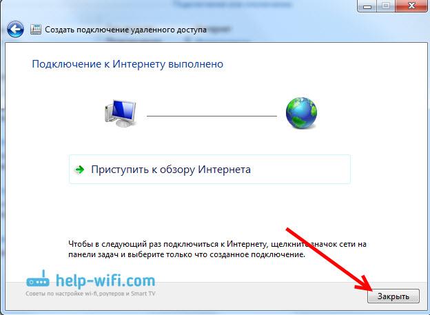 Подключение к интернету установлено