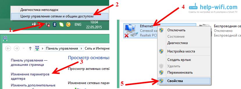 Подготовка компьютера Windows 8 к настройке маршрутизатора