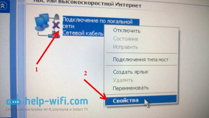 Проверка настроек локальной сети на Windows XP