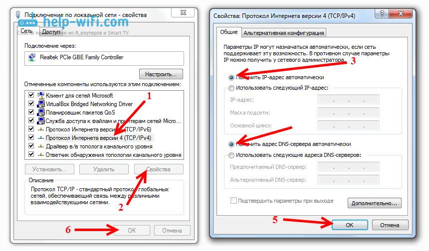 Настройка автоматического получения IP и DNS
