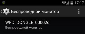 Беспроводный монитор на Android