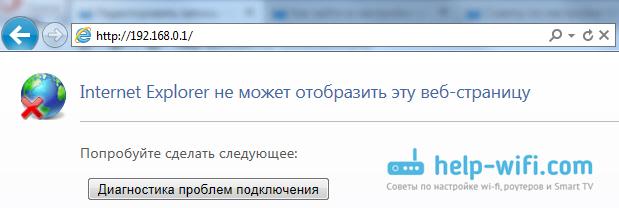 Ошибка в браузере при попытке зайти в настройки маршрутизатора