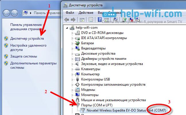 Смотрим COM порт модема Интертелеком