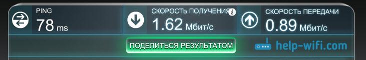Скорость интернета Интертелеком
