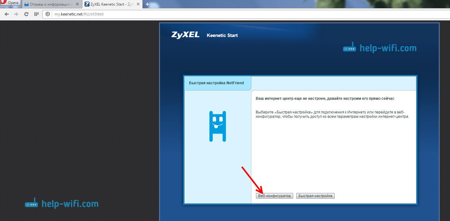Панель управления устройствомZyXEL