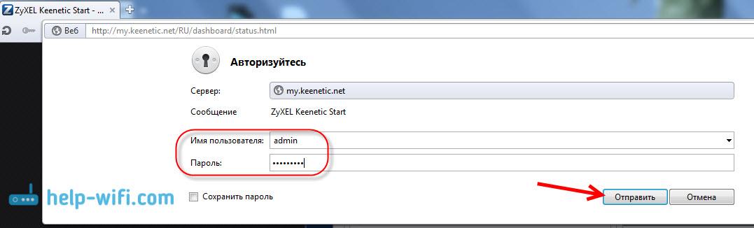 Логин и пароль для ZyXEL