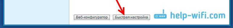 Настройка PPPoE (дом.ру)