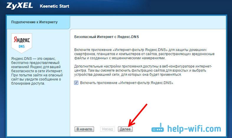 Яндекс.DNS на роутерах ZyXEL