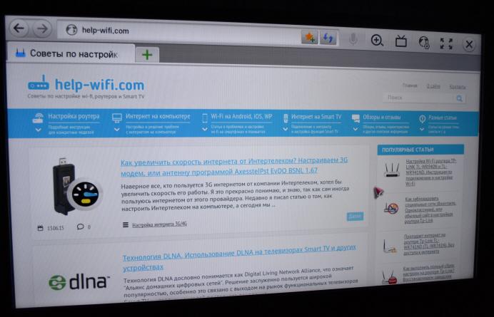 Открываем сайт в браузере Смарт ТВ