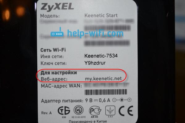 Веб-адрес для настройки роутера ZyXEL