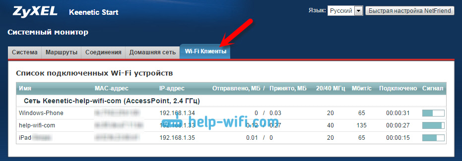 Устройства подключенные к Wi-Fi на ZyXEL Keenetic