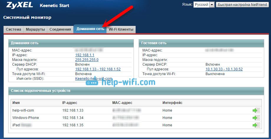 Список подключенных к сети устройств