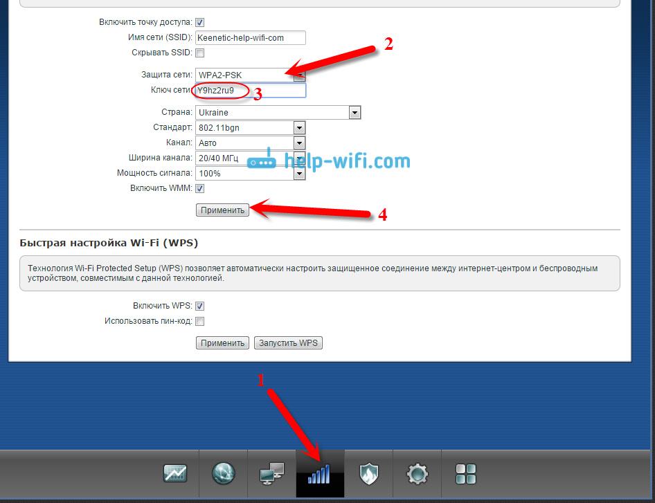 Установка пароля wi-fi на роутереZyXEL