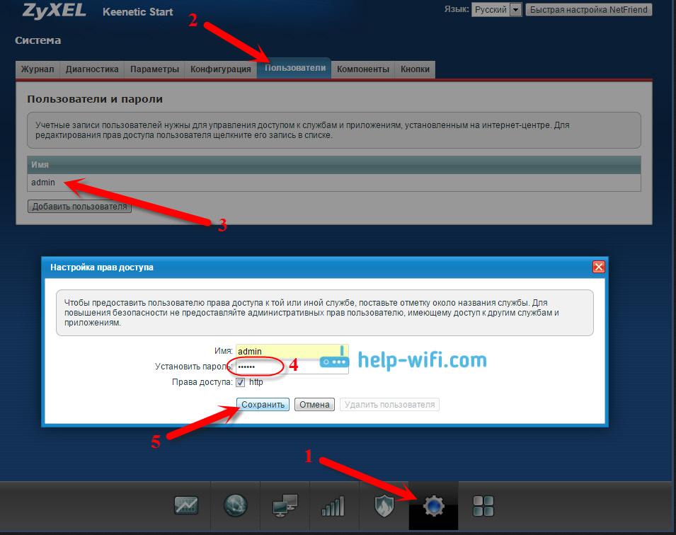 Смена пароля наZyXEL для панели управления