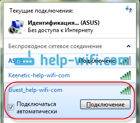 Подключение к гостевой сети