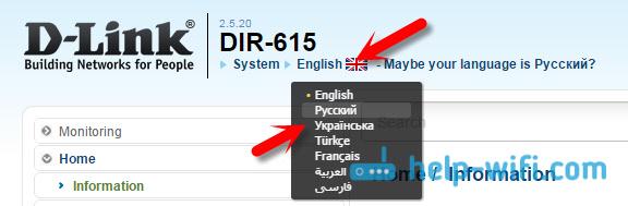 Меняем язык настроек D-link на русский