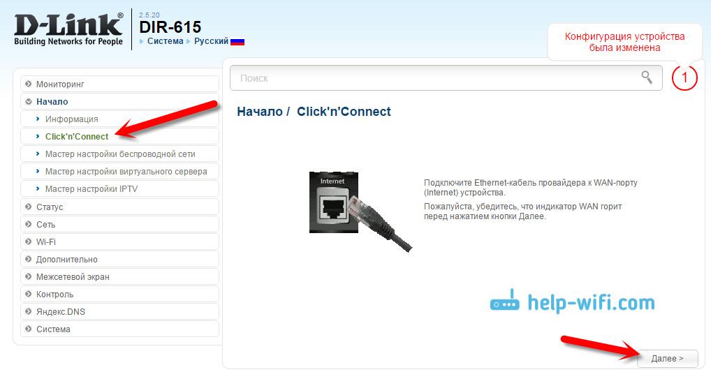 Настройка через Click'n'Connect