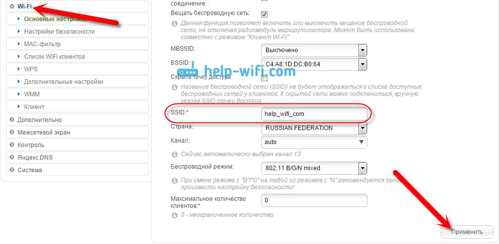Меняем имя сети SSID на D-Link