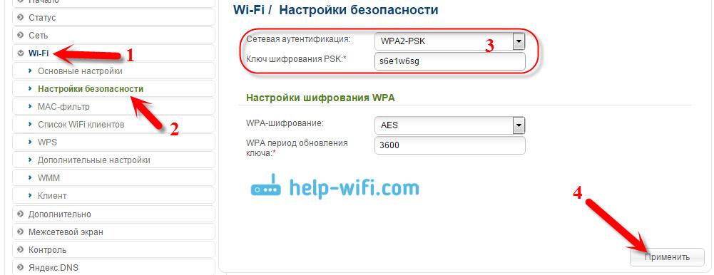 изменяем пароль Wi-Fi сети