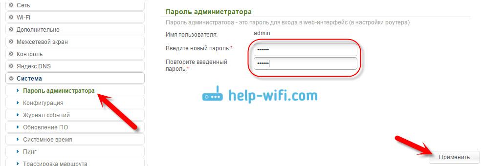 Меняем пароль администратора