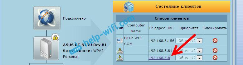 IP-адрес репитера