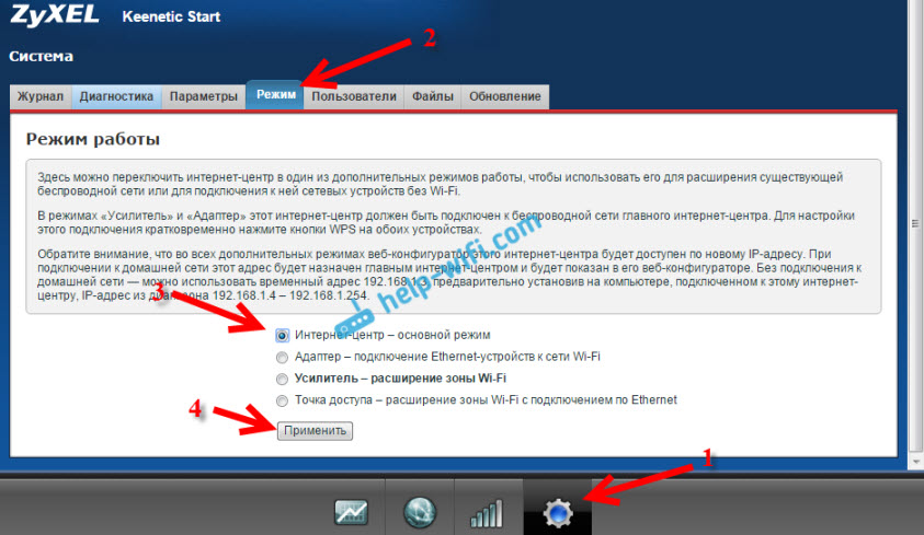 """Возвращаем Zyxel Keenetic в режим работы """"интернет-центр"""""""