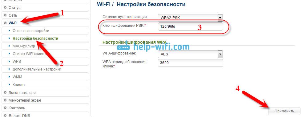 Меняем пароль на Wi-Fi сеть наD-Link