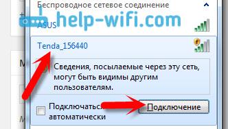 НастройкаTenda N3 по Wi-Fi