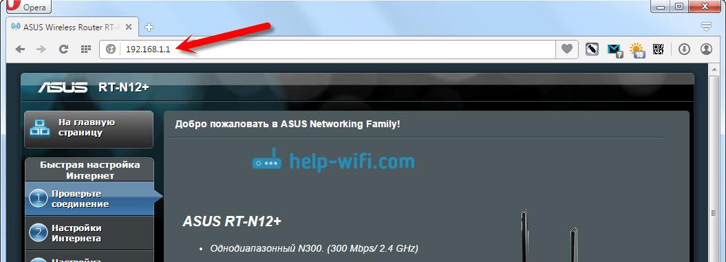 192.168.1.1- настройки маршрутизатора Asus